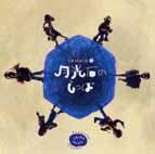 (Klezmer, Jazz, Folk) Komatcha Klezmer - Tail of Moonlight Stone - 2003, MP3, 320 kbps